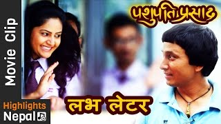 Love Letter |  पशुपति प्रसाद Superhit Nepali Movie Clip | Khagendra Lamichhane, Barsha Siwakoti