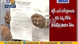 EU Leaders Meet RTC MD Surendra Babu | Demanding for Rise Allowance