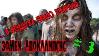 Зомби апокалипсис # 3 - выживание в майнкрафт с модами