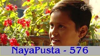 अजितको बनाएको इतिहास, चिया बेच्ने बालिका स्कुलमा | NayaPusta - 576
