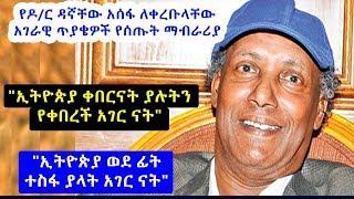 """""""ኢትዮጵያ ቀበርናት ያሉትን የቀበረች አገር ናት"""" ዶ/ር ዳኛቸው አሰፋ     Dr. Dagnachew Assefa"""