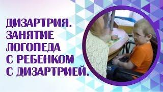 видео занятия с логопедом в Санкт-Петербурге