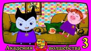 АКАДЕМИЯ ВОЛШЕБСТВА 3 СЕЗОН 3 серия