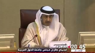 فيديو .. خلاصات اجتماع طارئ لمجلس جامعة الدول العربية