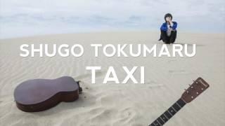 トクマルシューゴ - Taxi