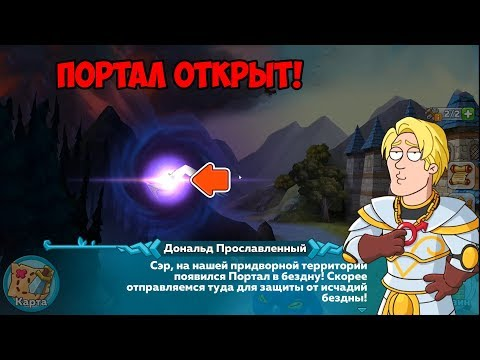 Hustle Castle: Fantasy Kingdom #104 КАК И ВСЕ В ПОРТАЛ)