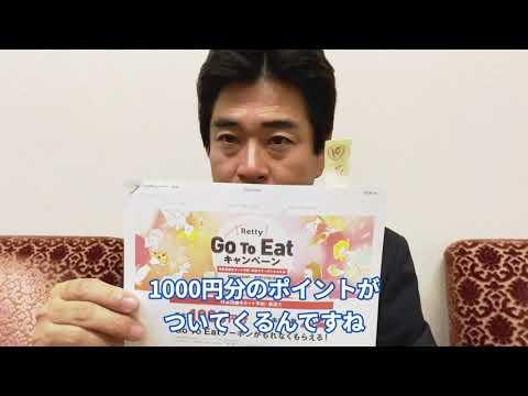 10月9日(金)GOTOイートで千円の夕食を毎晩食べられる?