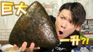 【大食い】巨大おにぎり×2個(総重量6.5kg)~半熟煮卵おにぎり、ネギ塩豚カルビおにぎり、みそ汁~