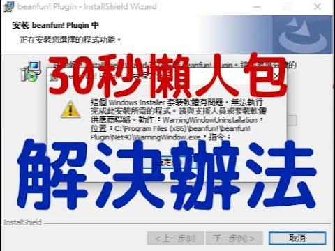 beanfun plugin 無法安裝的解決辦法!!{30秒懶人包) - YouTube