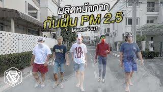 ผลิตหน้ากากกันฝุ่น PM 2.5 โคตรเกรียน!