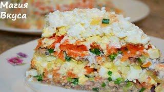 САЛАТ ИЗ САРДИН СЛОЯМИ Простой и вкусный салат