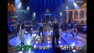 Roo'Ra - Couple, 룰라 - 연인, MBC Top Music 19970322