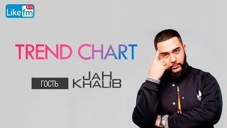 Jah Khalib Баха в Trend Chart на Like FM