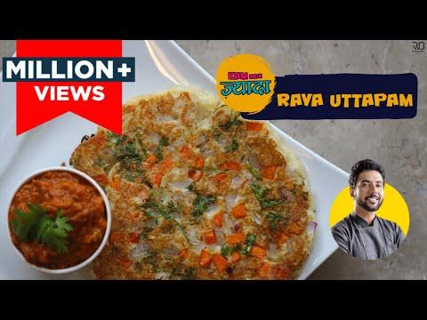 Rava Uttapam with Chutney | झटपट रवा उत्तपा | Instant Rawa Uthappam | Chef Ranveer Brar