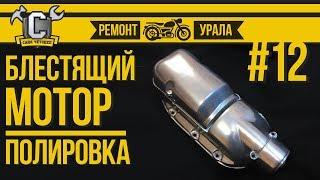 Ремонт мотоцикла Урал #12 - Блестящий мотор. Полировка алюминия