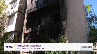 В пожаре на Таирова пострадало пять квартир