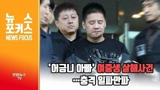 [뉴스포커스] '어금니 아빠' 여중생 살해사건…충격 일파만파 / 연합뉴스TV (YonhapnewsTV)