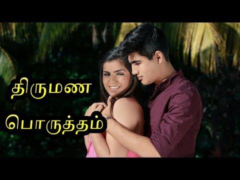 ரஜ்ஜு பொருத்தம் | Rajju Porutham in Tamil from YouTube · Duration:  5 minutes 51 seconds