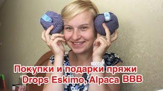 Покупки и подарки пряжи. Drops Eskimo, Alpaca Silk, Bbb Premier. Июль2016(, 2016-07-13T09:31:11.000Z)