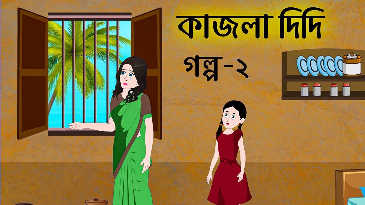 কাজলা দিদি ২ | Kajla Didi Story 2 | Bangla Cartoon Golpo | Bengali Morel Sad Stories | ধাঁধা Point