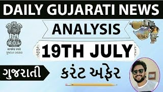 daily current affairs booster 19 July