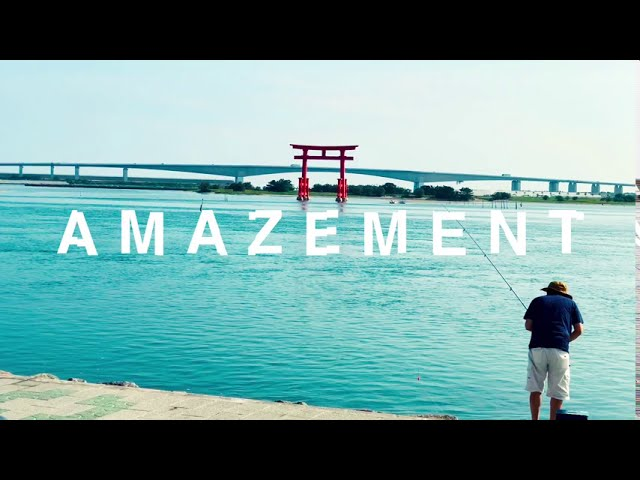 夏の思い出浜名湖