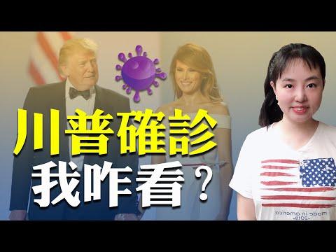 天路漫游:【川普确诊】新冠检测呈阳性,总统中招我咋看?