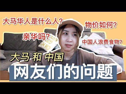马来西亚华人和中国人一起回答两国网友们关心的问题,到底有哪些呢?