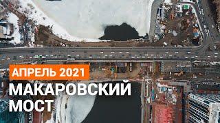 Реконструкция Макаровского моста. Апрель 2021  E1.RU