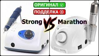Как отличить подделку? Обзор STRONG 210 VS MARATHON Champion 3/ Мифы об аппаратах для маникюра