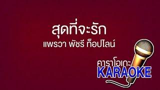 สุดที่จะรัก - แพรวา พัชรี ท็อปไลน์ [KARAOKE Version] เสียงมาสเตอร์