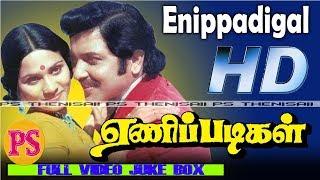 ஏணிப்படிகள் ||படத்தின் அனைத்து பாடல்களும் || Enippadigal || Movie All H D Songs