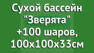 Сухой бассейн Зверята +100 шаров, 100х100х33см (Romana) обзор ДМФ-МК-02.52.02-03