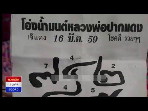 เลขโอ่งน้ำมนต์หลวงพ่อปากแดง งวดวันที่ 16/03/59