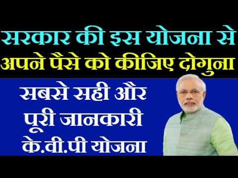 Kisan Vikas Patra Yojana (KVP) Details in hindi 2017 / Post Office Scheme Interest/ किसान विकास पत्र