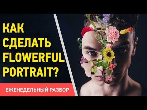Уроки Photoshop. Портрет с цветами. Flowerful Portrait Effect. Эффект Marcelo Monreal. Фотошоп Кво