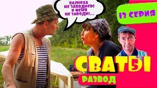 Сериал Сваты 5 й сезон 13 я эпизод Домик в деревне Кучугуры комедия смотреть онлайн HD