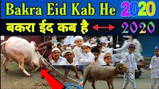 Bakra Eid Kab Hai 2020/ When is Bakrid 2020/ Bakrid 2020 date in india