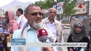 تغطيات ميدانية | أبناء تعز ... 21 سبتمبر نكبة اليمن ويومه الأسود