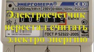 Почему может не работать электросчетчик?(, 2015-12-11T05:54:40.000Z)