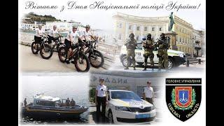 Поліцейських Одещини - з п'ятою річницею створення Національної поліції України!