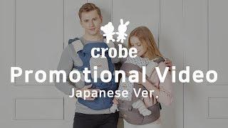 끄로베 CROBE 2018 Promotional Vid…