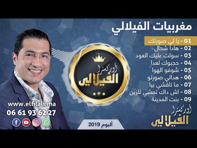 Yali sortek - Orchestre El Filali يا لي صورتك - أوركسترا الفيلالي