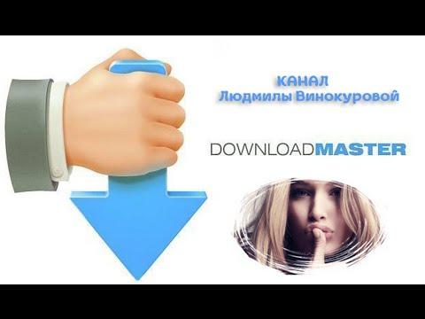 Программа Download Master  - бесплатный загрузчик