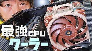 Noctua NH-U12A 120mm サイドフロー型 空冷 CPUクーラー https://www.amazon.co.jp/o/ASIN/B07PN4RDW3/kazuch09240a-22 サイズ オリジナルCPUクーラー 虎 ...