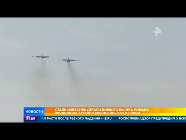 """""""В меня попали..."""": стали известны новые подробности о героической гибели российского пилота в Сирии"""
