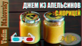 3D stereo red-cyan Рецепт джем из апельсинов с корицей. Мальковский Вадим