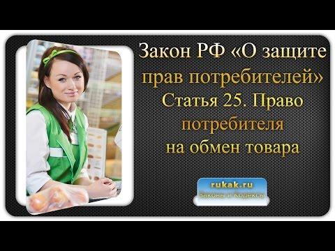 Закон О защите прав потребителей. Статья 25. Право потребителя на обмен товара надлежащего качества