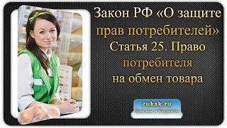 видео Закон о защите прав потребителей - возврат товара надлежащего качества, статья 25