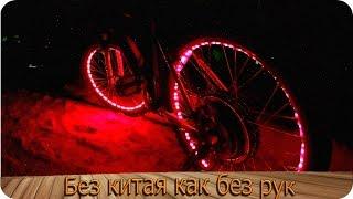 Подсветка для велосипеда (тюнинг велика) СДЕЛАЙ САМ | Сделал подсветку колес велосипеда!(В этом видео я сделал обзор светодиодной подсветки с использованием RGB - СВЕТОДИОДНОЙ ленты и контроллера..., 2016-12-12T02:21:00.000Z)